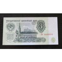 3 рубля 1961 года (серия Кв)