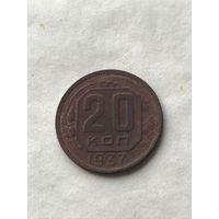 20 копеек 1937 г.  - с 1 рубля.