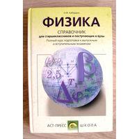Физика: Справочник для старшеклассников и поступающих в ВУЗы
