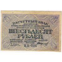 РСФСР 60 рублей 1919 г.  АА - 006. Стариков 2