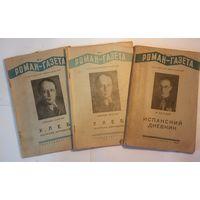 Роман-газета, 1938г, 2,3,7,8 номера,одним лотом