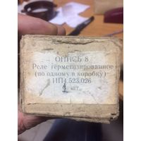 Реле герметизированное (ИП4.523.026, новое)