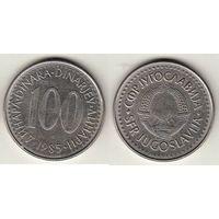 Югославия 100 динар 1985