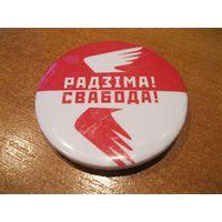 "Нагрудный знак ""Радзiма ! / Свобода !""."