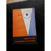 Физические парадоксы и софизмы