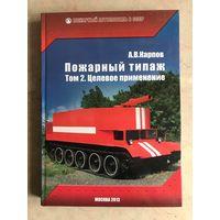 Книга Пожарный типаж. Том 2. Целевое применение. А.В. Карпов