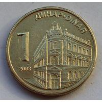 Сербия, 1 динар 2008 г.
