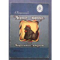 А. Погорельский. Черная курица (Читаем сами)