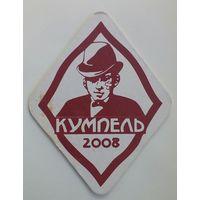 """Подставка под пиво """" Кумпель """" / ресторан -пивоварня в г.Львов /. - 2 шт. На выбор. Цена за одну."""