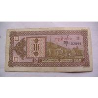 Грузия 10 лари 1993г.   распродажа