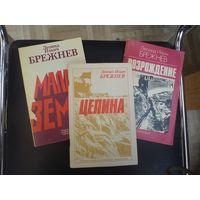 Л.И. Брежнев. Возрождение. Малая земля. Целина(1979-1980 гг.). Цена за три.