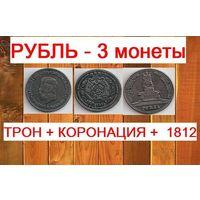 Монеты набор рублей 3шт трон+коронация+1812 копии