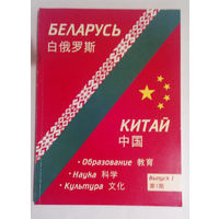 Беларусь - Китай, образование, наука, культура (#0013)