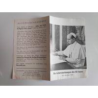 Церковная карточка Папа Римский Павел VI Двойная двусторонняя, складывающаяся пополам.