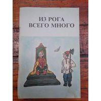 Из рога всего много. Белорусские народные сказки. Художник О. Зверькова