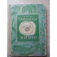 "М.ИВИН ""ТАЙНИКИ ЖИЗНИ"""