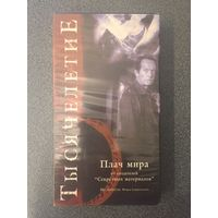 Тысячелетие / VHS / видеокассета