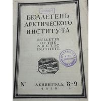 Бюллетень арктического института.N8,9,10,11.1936 год.
