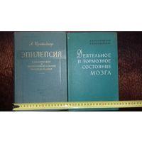 Две старые медицинские книги без м.ц.
