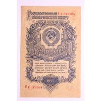 СССР,  1 рубль 1947 год, ( 16 лент ), серия Мм
