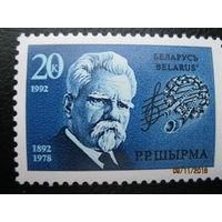 Беларусь 1992 год Р.Р.Шырма