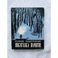 Всеволод Рождественский Шкатулка памяти, Лениздат, 1972