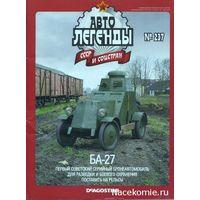 Ал. СССР -237. Ба-27.