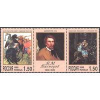 420-421. 1998 год. 150 лет со дня рождения В.М. Васнецова (1848-1926). Сцепка