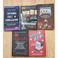 5 книг про игры и их разработку