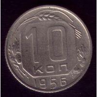10 копеек 1956 год 15