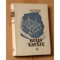 """Josef Ignacy Kraszewski """"Bialy Ksiaze"""" (па-польску)"""