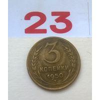3 копейки 1950 года СССР.