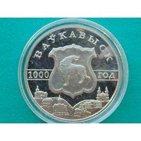 1 рубль Волковыск 2005 г.