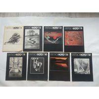 Советское фото. 1988. 8 номеров. Одним лотом.