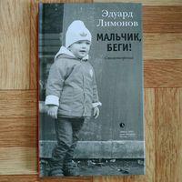 Эдуард Лимонов - Мальчик, беги! (редкость)