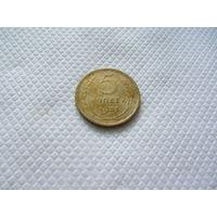 5 копеек 1931 бронза (2).