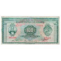 Греция 100 драхм 1927 года. Дата 6 июня. Нечастая!