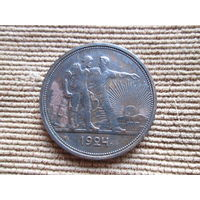 С 1 рубля.1 рубль 1924 года ПЛ.