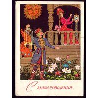 1973 год М.Папулин С днём рождения!