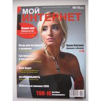 """Журналы """"Мой интернет"""" No2, 5, 6, 7, 8, 10 - 2008г"""