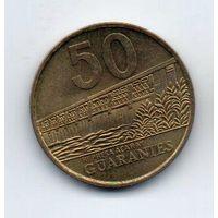 РЕСПУБЛИКА ПАРАГВАЙ  50 ГУАРАНИ 1998. ОТЛИЧНАЯ