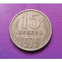 15 копеек 1979 СССР #07