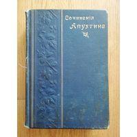1900. Сочинения А.Н. Апухтина