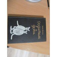 З.Матейчек. Родители и дети. Книга для учителя. 1992 г.