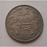 20 риалов 1982 г. Иран