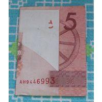 Беларусь часть банкноты 5 рублей 2009 года. АН 9446993. Подписывайтесь! Много новых лотов в продаже!!!