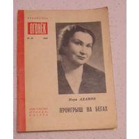 "Нора Адамян""Проигрыш на бегах"",библиотека ""Огонёк"",No29,1969 год"