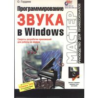 Программирование звука в Windows