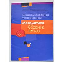 Централизованное тестирование Математика: Сборник тестов