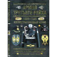 Армия Третьего Рейха. Атлас - на CD